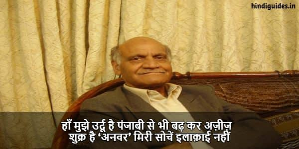 Anwar Masood Shayari in Hindi