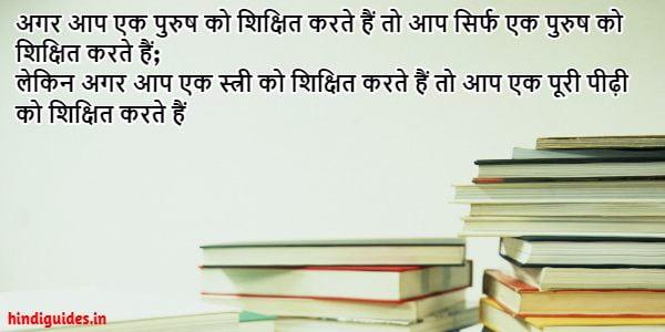 Education Quotes in Hindi Language