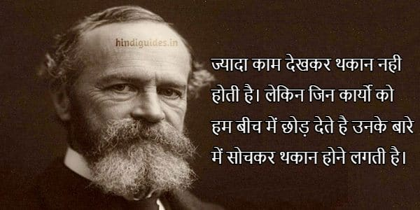 William James Quotes in Hindi
