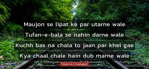 Yagana Changezi Shayari in Hindi