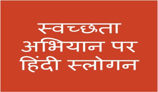 Swachh Bharat Abhiyan Slogan