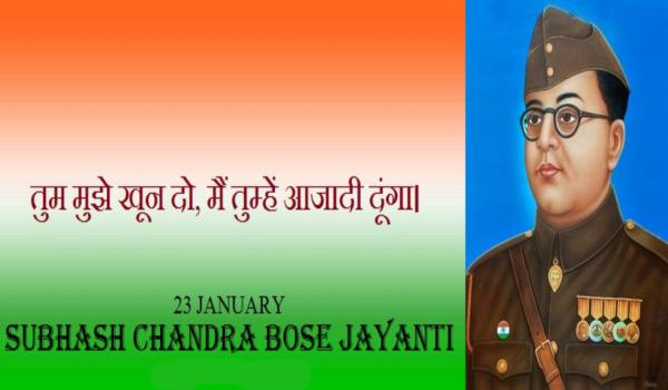 Subhash Chandra Bose Slogans in Hindi
