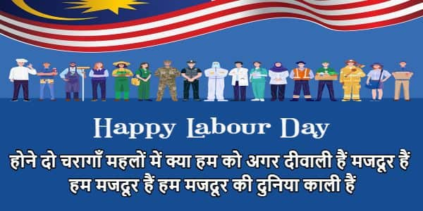 Labour Day Wishes Images