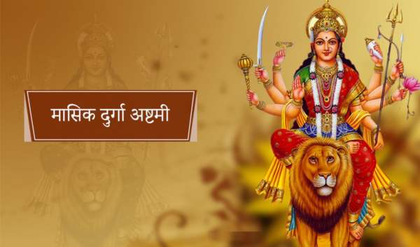Masik Durga Ashtami wishes