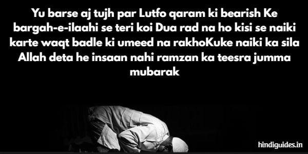 Jumma mubarak of ramadan sms