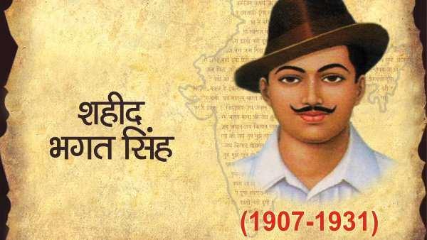 Bhagat Singh Hindi Slogans
