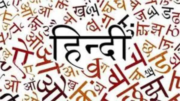 Hindi diwas in hindi