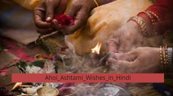 Ahoi Ashtami Wishes in Hindi