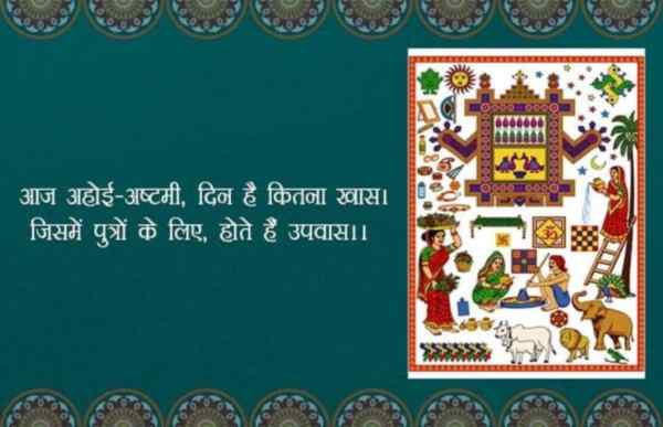 Ahoi Ashtami quotes in hindi