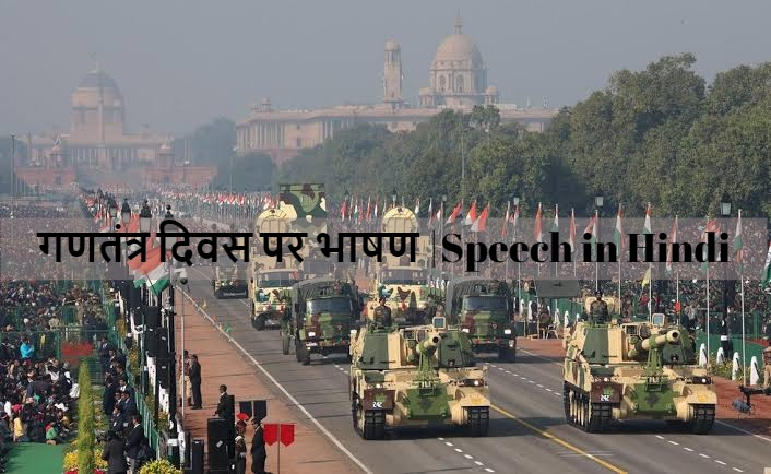 speech_on_republic_day