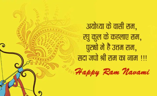 Happy Ram Navami wishes in hindi