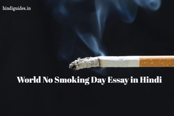 धूम्रपान निषेध दिवस पर निबंध